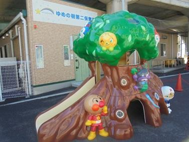 ゆめの樹第二保育園