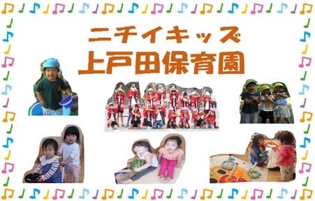 ニチイキッズ上戸田保育園